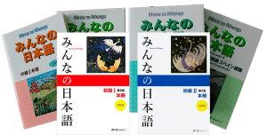libros-japones-Minna-no-Nihongo